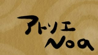 アトリエ ノア